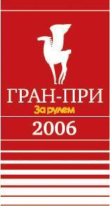 Гран-при «За рулем – 2006», фото 1