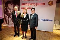 «Хендэ Мотор СНГ» поддержала Горьковскую литературную премию, фото 1