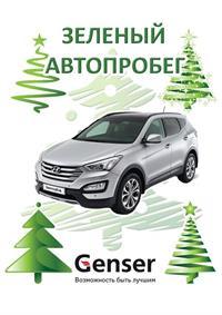 Genser поддержит «Зеленый» автопробег, фото 1