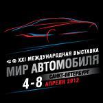 21-я Международная выставка «Мир Автомобиля», фото 1