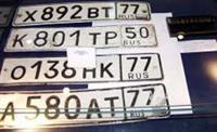 В Москве появится новая серия автомобильных номеров, фото 1