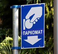 Парковка на 22 улицах Москвы станет платной , фото 1