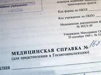 МВД предлагает создать единую электронную базу водительских медкомиссий, фото 1