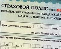 Госдуме предложили увеличить стоимость полисов ОСАГО в 10 раз, фото 1