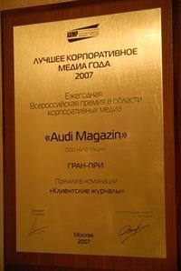 Audi Magazin получает Гран-при, фото 2