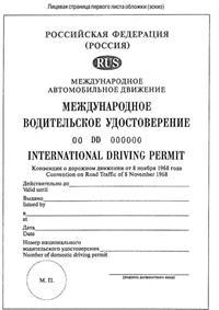 В России появятся новые международные права, фото 1