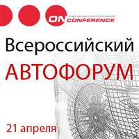 XII Всероссийский Автофорум «Российский автобизнес: как вернуться к прибыльной деятельности?» , фото 1
