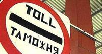Таможенные сборы с автомобилей будут отменены, фото 1