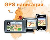 GPS навигатор - лучший спутник в дорогу, фото 7