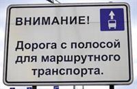На Ленинградском проспекте появилась полоса для общественного транспорта, фото 1