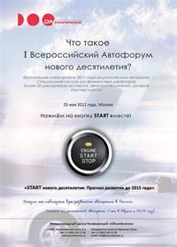Новый формат ХIV-го Всероссийского Автофорума, фото 1