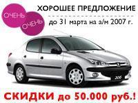 СКИДКИ до 50000 р. на Peugeot!, фото 1