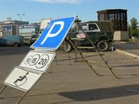 Адреса платных парковок, фото 1
