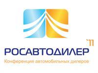 IV ПРОФЕССИОНАЛЬНАЯ КОНФЕРЕНЦИЯ РОССИЙСКИХ АВТОМОБИЛЬНЫХ ДИЛЕРОВ «РОСАВТОДИЛЕР-2011», фото 1