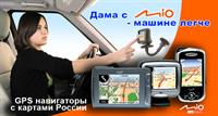 GPS навигатор - лучший спутник в дорогу, фото 1