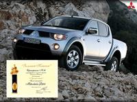 Mitsubishi L200 и его награда