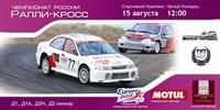 Чемпионат России по Ралли-Кроссу, фото 1