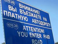 Платные дороги появятся в Подмосковье уже в этом году, фото 1