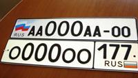 За кражу автомобильных номеров будут сажать?, фото 1