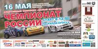 15 — 16 мая состоится первый этап Чемпионата России по ралли-кроссу, фото 1
