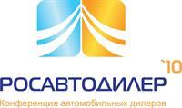 В Москве прошла 3-я профессиональная конференция российских автодилеров, фото 1