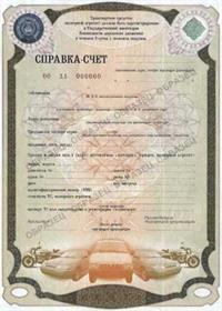 Справка-счет отменена постановлением правительства, фото 1