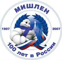 100-летие присутствия марки Michelin в России, фото 1