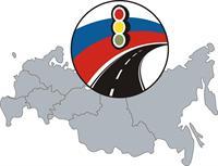 Завтра в Москве пройдет первый Международный конгресс ROAD TRAFFIC RUSSIA «Организация дорожного движения в Российской Федерации»., фото 1