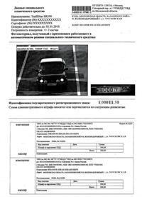 Автомобилистам присылают поддельные «письма счастья», фото 1