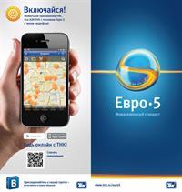 ТНК-BP: «Евро 5» на всех заправках, фото 3