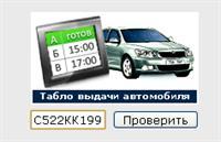 За ремонтом автомобиля можно следить по Интернету, фото 1