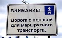 ЛДПР предлагает разрешить легковушкам с тремя пассажирами выезжать на выделенные полосы, фото 1