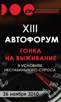 """XIII Всероссийский автофорум """"Гонка на выживание в условиях нестабильного спроса"""" , фото 1"""