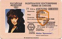 ГИБДД Свердловской области устроило дефицит на номера и права, фото 1
