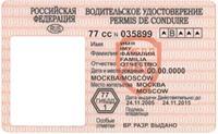 Лишили прав – сдай водительское удостоверение, фото 1