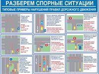 ГИБДД разъяснила спорные ситуации на дороге, фото 1