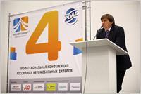 ИТОГИ IV-ОЙ ПРОФЕССИОНАЛЬНОЙ КОНФЕРЕНЦИИ РОССИЙСКИХ АВТОМОБИЛЬНЫХ ДИЛЕРОВ «РОСАВТОДИЛЕР-2011», фото 2